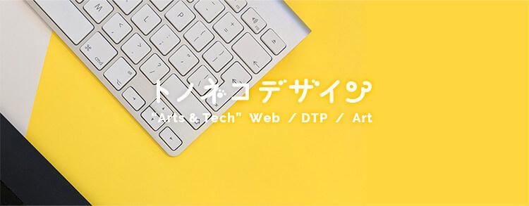 個人事業主のためのホームページ制作ならトノネコデザインimg2