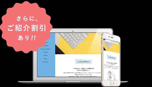 ホームページ制作キャンペーンのサンプルイメージ