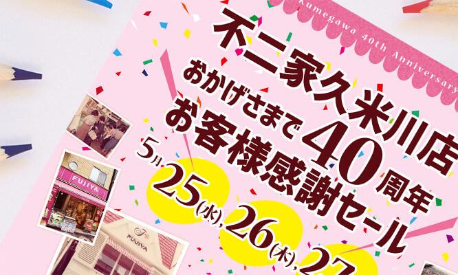 洋菓子店チラシ